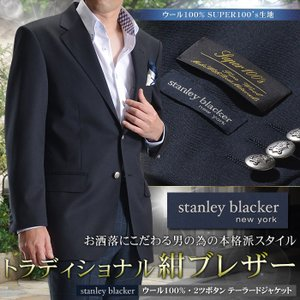 紺ブレザー メンズ stanley blacker ウール100% 2ツボタン ジャケット メタルボタン テーラードジャケット ネイビー オールシーズン 春夏 秋冬【送料無料】|suit-style