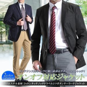 ジャケット メンズ コットンタッチ ストレッチ 2ツボタン|suit-style
