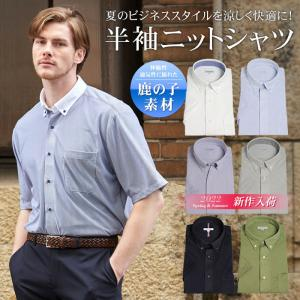 半袖シャツ ニットシャツ メンズ クールビズ 鹿の子素材 前開き ボタンダウン 台襟付 カットソー ビズポロ ポロシャツ 半袖 ワイシャツ ビジネス|suit-style