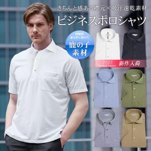 ポロシャツ メンズ ビズポロ 半袖 クールビズ 鹿の子素材 カットソー ボタンダウン 台襟付 ビジネス ビズカジ|suit-style