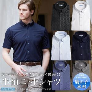 半袖シャツ メンズ ビジネス ボタンダウン COOLBIZ ニットシャツ クールビズ 鹿の子生地 台襟付 前開き 吸汗速乾 ビズポロ ポロシャツ|suit-style