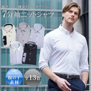 ニットシャツ メンズ 7分袖 前開き ボタンダウン ワイシャツ クールビズ Yシャツ 台衿付 ビジネス 5分袖 半袖 ビズポロ|suit-style