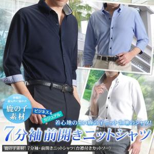 七分袖 ニットシャツ メンズ 鹿の子素材 ドゥエボットー二 ボタンダウン ワイシャツ クールビズ ビズカジ 7分袖   ニット素材 Yシャツ ポロシャツ ビジネス 春夏|suit-style