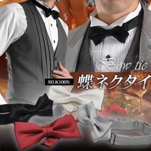 蝶ネクタイ ボウタイ 蝶タイ|suit-style