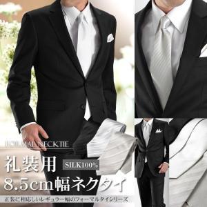 8.5cm幅フォーマルネクタイ SILK100% 礼装タイ 冠婚葬祭 シルク|suit-style