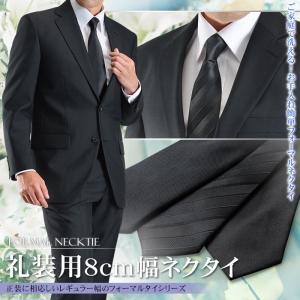 フォーマルネクタイ 8cm幅 ブラックタイ 洗える 礼装タイ ポリエステル 黒 ウォッシャブル 葬式 法事|suit-style