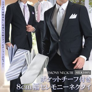 SILK100% 8cm幅セレモニーネクタイ ポケットチーフ付き (結婚式 礼装タイ 冠婚葬祭 シルク ポケットチーフセット フォーマル)|suit-style