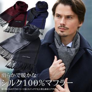 マフラー メンズ 通勤 SILK100% シルクマフラー 絹 メンズマフラー ビジネス ストール 薄手|suit-style