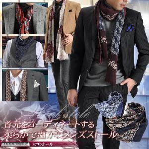 ストール メンズ ウール100% 大判ストール|suit-style