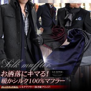 マフラー SILK100% シルクマフラー ソフト起毛 抜き総 フリンジ メンズマフラー ビジネス カジュアル ストール シルク マフラー メンズ|suit-style