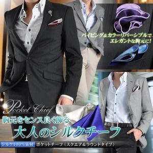 ポケットチーフ SILK100% スクエアタイプ ラウンド(メンズ ビジネス カジュアル 結婚式 二次会 丸型 四角)|suit-style
