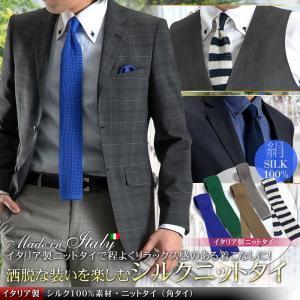 ニットタイ イタリア製 SILK100% 6cm幅 スリム ニットタイ 角タイ メンズ ネクタイ ナロータイ suit-style