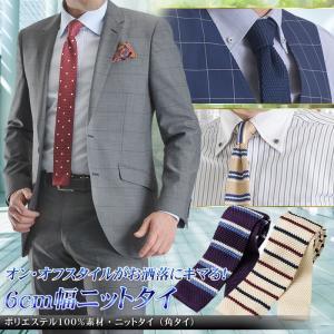 6cm幅 ニットタイ メンズ ポリエステル スリムタイ ポリエステル100%素材 suit-style