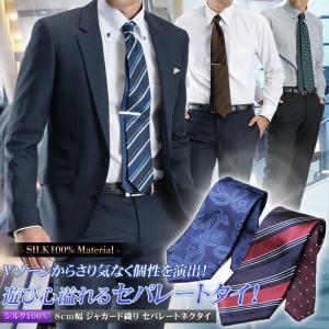 SILK100%ネクタイ 8cm幅 セパレート ネクタイ メンズ ビジネス レギュラー 柄物 チェンジネクタイ クレリックネクタイ suit-style