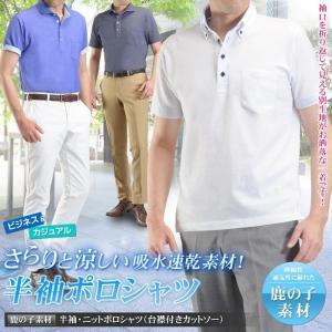ポロシャツ 半袖 ニットポロシャツ メンズ 鹿の子素材 ボタンダウン ビジネス ビズポロ 半袖 ビズカジ クールビズ 通勤|suit-style