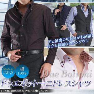 ワイシャツ 長袖 日本製 綿100% ドゥエボットーニ ボタンダウン メンズ ドレスシャツ   yシャツ|suit-style
