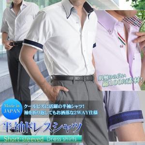 ワイシャツ 半袖 日本製 綿100% メンズ クールビズ COOLBIZ ドレスシャツ yシャツ ボタンダウン ビジネス 夏 送料無料|suit-style