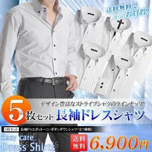 シャツ5枚セット 長袖メンズドレスシャツ ドゥエボットーニ ボタンダウン ワイシャツ ビジネス yシャツ 送料無料