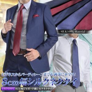 8cm幅 シルクネクタイ シルク100% ビジネス パーティー ドレスアップ ジャガード 絹 柄 suit-style