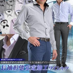 ワイシャツ 長袖 形態安定加工 形状安定 メンズ ドレスシャツ Yシャツ|suit-style