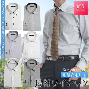 Yシャツ 形態安定 メンズ ワイシャツ 長袖 ビジネス クールビズ 形状安定 吸水速乾素材 ドレスシャツ 【3着よりどり6,900円】|suit-style