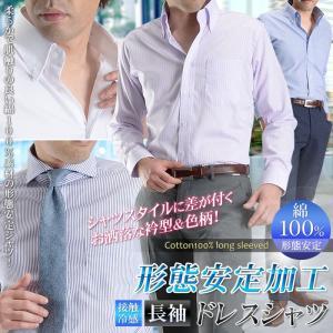 ワイシャツ 綿100% 形態安定加工 メンズ 長袖 ワイシャツ 形状記憶 ボタンダウン ホリゾンタル カッタウェイ ドレスシャツ しわになりにくい|suit-style