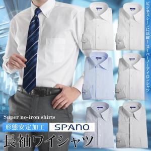 長袖 形態安定加工ワイシャツ 2着よりどり6,500円 形状安定 メンズ ドレスシャツ Yシャツ 白 ワイド SPANO nissinbo|suit-style