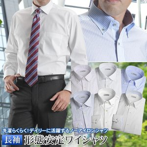 Yシャツ 形態安定 メンズ ワイシャツ 長袖 (ビジネス 形状安定 形状記憶 ドレスシャツ)【1着1,900円 2着よりどり3,500円】|suit-style
