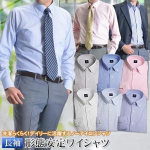 Yシャツ 形態安定 メンズ ワイシャツ 長袖 ワイドカラー ボタンダウン【3着よりどり6,900円】(ビジネス 形状安定 形状記憶 ドレスシャツ)|suit-style