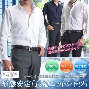 ニットシャツ 長袖 Yシャツ 形状記憶 形態安定加工 ワイシャツ メンズ 吸水速乾 ストレッチ ボタンダウン ワイドカラー|suit-style