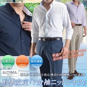 七分袖 ニット シャツ メンズ ワイシャツ クールビズ ドレスシャツ ストレッチ ビジネス Yシャツ7分袖 5分袖 洗える|suit-style