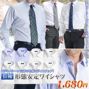 ワイシャツ メンズ 長袖 白 ホワイト 形態安定 形状安定 ドレスシャツ  ブルー ストライプ|suit-style
