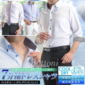 ワイシャツ 7分袖 形態安定加工 メンズ 吸水速乾 COOLDRY 形状安定 ドレスシャツ Yシャツ ビジネス COOL BIZ クールビズ ドゥエボットーニ 夏|suit-style