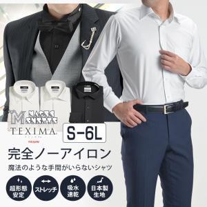 ワイシャツ メンズ ノーアイロン ニットシャツ 長袖 大きいサイズ 形態安定 ストレッチ 日本製生地 まとめ割【2枚 \6,900 3枚 \8,880】|スーツスタイルMARUTOMI