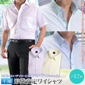 ワイシャツ 半袖 形態安定 メンズ クールビズ Yシャツ ビジネス 形状記憶 ドレスシャツ すっきりシルエット やや細身 ややスリム 【2着よりどり3,500円】|suit-style