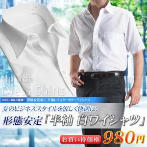 ワイシャツ 半袖 メンズ 形態安定 ホワイト Yシャツ 形状記憶 白シャツ クールビズ 夏物 ビジネス  レギュラーカラー|suit-style