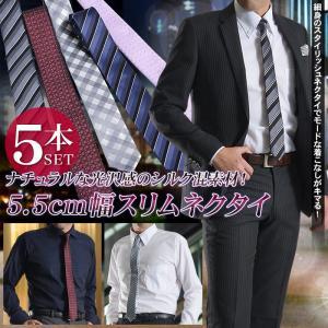 モードネクタイ 5本セット 5.5cm幅 スリム ナロー ネクタイ 5本組(メンズ ビジネス セレモニー パーティ シルク混) suit-style