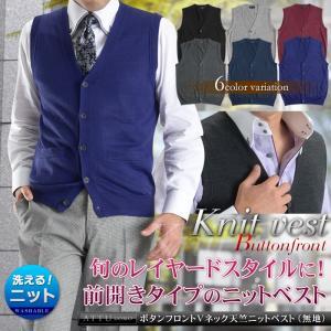 ニットベスト メンズ 前開き Vネック 天竺 無地 ボタンフロント ウォッシャブル ビジネス カジュアル セーター 洗える ハイゲージニット シンプル|suit-style