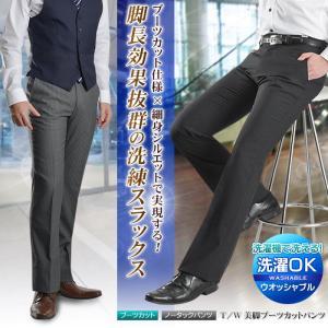 ブーツカット スラックス メンズ ビジネス ノータック パンツ スリム ウォッシャブル 細身 送料無料 セール特価|suit-style