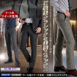 ツイードパンツ ビジネス ウールスラックス メンズ ツイード素材 ノータック パンツ スリム ストレート 細身 タイト 送料無料 セール特価|suit-style