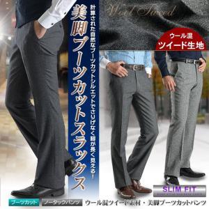 ブーツカット ウール混ツイード素材 ノータックスラックス 秋冬 メンズ パンツ スリムパンツ 細身 タイト スラックス ビジネス 送料無料|suit-style