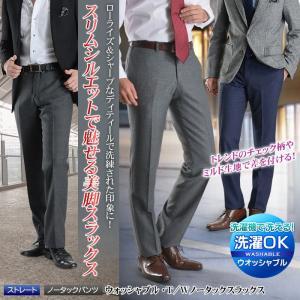 T/Wウォッシャブル・スタイリッシュノータックストレートパンツ スリムスラックス メンズ ビジネス パンツ スリム 洗える pants 送料無料 セール特価|suit-style