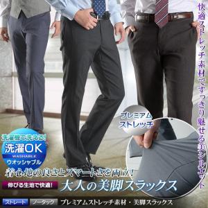 スラックス メンズ プレミアムストレッチ素材 美脚 ノータック 洗えるスラックス ウォッシャブル ビジネス パンツ 紳士  pants 送料無料 セール特価|suit-style