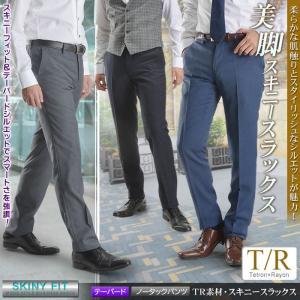 スラックス メンズ TR素材 スキニー スリム ノータック テーパードパンツ 美脚 ビジネス 細身 ビジネススラックス セール特価|suit-style