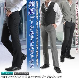 ブーツカットスラックス T/Wウォッシャブル スタイリッシュ ノータック 細身 ビジネス スラックス メンズ 秋冬 美脚 スリム パンツ 送料無料 セール特価|suit-style
