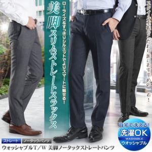 スラックス スリム ストレート ノータック ローライズ ビジネス パンツ メンズ ウォッシャブル 細身 秋冬 送料無料 セール特価|suit-style