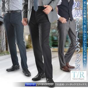 スラックス メンズ ビジネススラックス TR素材 ノータック ストレート パンツ【1本3,900円 ...