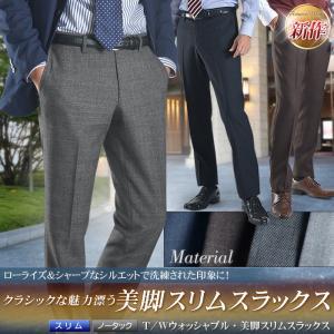 スリムスラックス メンズ ノータック ストレート ウール混ツイード ヘリンボーン 秋冬 ウォッシャブル ビジネス スラックス 細身 洗える pants|suit-style