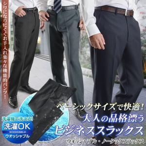 スラックス ノータック メンズ ウォッシャブル ビジネス スリーシーズン対応 洗えるパンツ【1本2,...