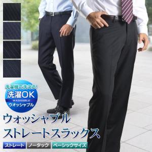 スラックス スリム メンズ ノータック パンツ ウォッシャブル ビジネススラックス 洗える ストレートスラックス|suit-style